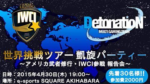 DetonatioN FocusMeのLoL国際大会『IWCI』参戦報告会イベントが4/30(木)に秋葉原で開催