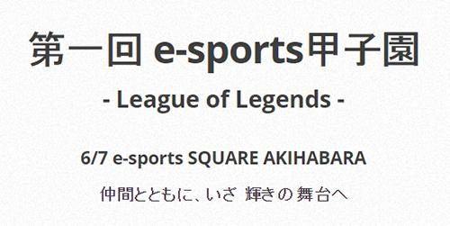 トーナメント式の学生大会『第一回 e-sports甲子園- League of Legends -』が6/7(日)に秋葉原で開催
