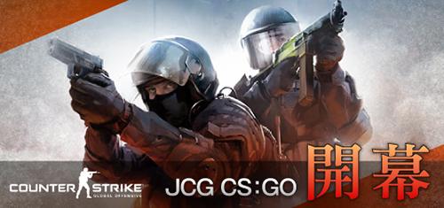 CS:GO世界大会の日本予選出場権をかけた『JCG Premier 2015 Spring』の予選グループ分けが決定