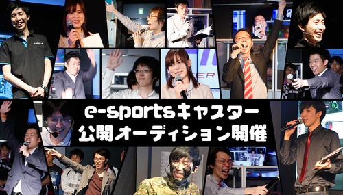 『e-sports SQUARE』の実況、解説、MC公開オーディションが本日7/5(日)13:30より開催