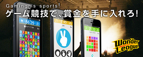モバイルeスポーツ『ワンダーリーグ』が賞金付きゲームアプリとして正式リリース