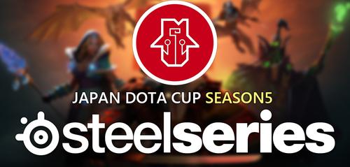 Dota 2大会『Japan Dota Cup Season 5』Day2が20時より開催