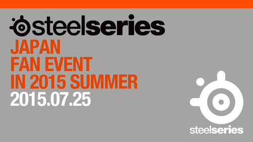 『SteelSeries』主催の公式ファンイベントが招待制にて東京・秋葉原で7/25(土)に開催