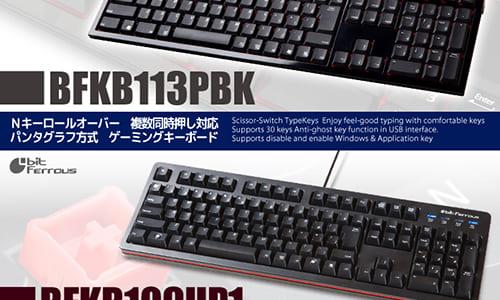 ビットフェローズのゲーミングキーボードが『アイ・カフェ AKIBA PLACE』に常設設置