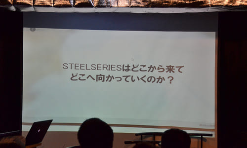 「SteelSeriesはどこから来てどこへ向かっていくのか?」レポート、新製品情報、EGももち&チョコのインタビューも