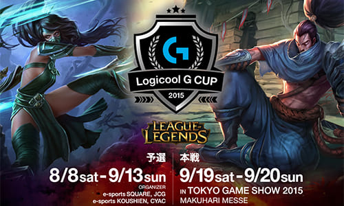 『Logicool G CUP 2015』決勝戦DeToNator vs SCARZが東京ゲームショウ2015で9/20(日)10:50より開始