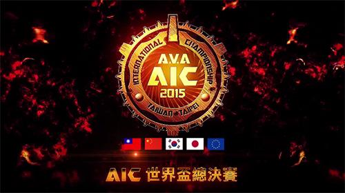 『Alliance of Valiant Arms』世界大会『AIC 2015』の日本語中継放送が8/30(日)に実施決定