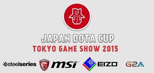 『Japan Dota Cup TOKYO GAME SHOW 2015』が9/5(土)に開幕、デジタル観戦チケット発売開始