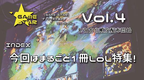 ゲーマーのためのフリーペーパー「GAMESTAR Vol.4」が配布開始