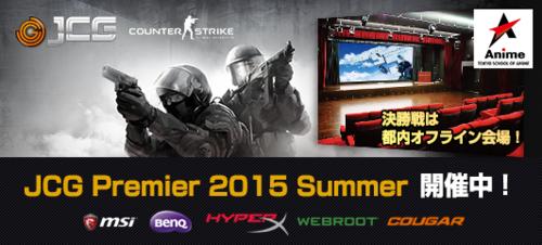 『JCG CS:GO Premier 2015 Summer』オフライン決勝はDeToNator vs Team Rapture Playに、一般観戦の募集開始