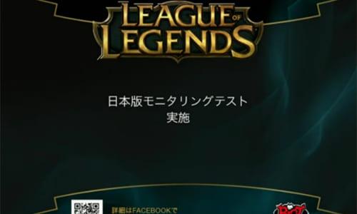 日本版『League of Legends』のモニタリングテスト参加者募集開始、日本サーバー稼働に向けて一歩前進