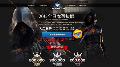 オンラインFPS『クロスファイア』が運営移管、新体制で世界大会の日本代表選抜戦を10~11月に開催