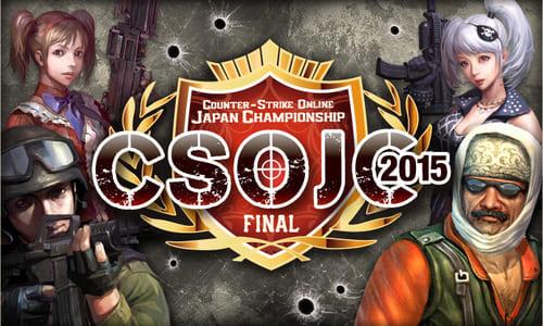 公式大会『CSOJC 2015 FINAL』が11~12月に開催、出場チーム登録実施中
