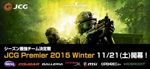 『JCG CS:GO Premier 2015 Winter』が本日11/21(土)18時に開幕