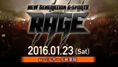 株式会社CyberZがe-sportsイベント『RAGE』を開催、『Vainglory』オフライン大会を2016年1月23日(土)に秋葉原で実施