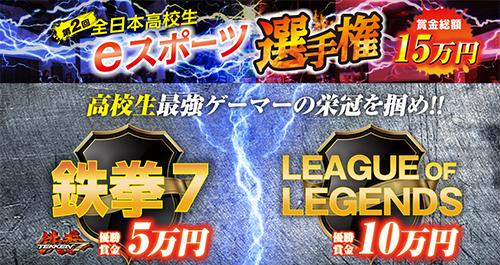 『第2回全日本高校生eスポーツ選手権』決勝大会が12月19日(土)、20日(日)に開催