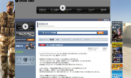 オンラインFPS『SPECIAL FORCE』が2016年2月29日(月)に国内サービス終了