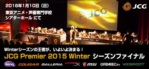 『JCG CS:GO Premier 2015 Winter』決勝戦Team Rapture Play vs DeToNatorが1/10(日)15時より開催