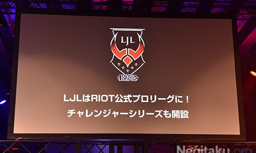 『LJL 2016』入れ替え戦の代表チーム決定戦『LJL 2016 Challenger Series』が2~3月に開催
