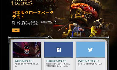 『League of Legends』日本語公式サイトオープン、クローズベータテストの参加登録開始