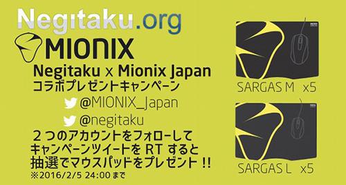 『Mionix』のゲーミングマウスパッド「SARGAS」が10名に当たるTwitterプレゼントキャンペーン実施