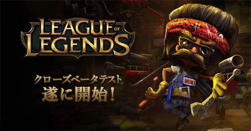 『League of Legends』日本版クローズベータテストが2/4(木)開始、2/3(水)に参加当選者を発表
