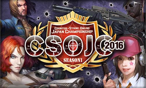 Counter-Strike Online公式大会『CSOJC 2016 SEASON 1』の参加チーム募集開始