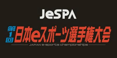 『第1回 日本eスポーツ選手権大会』予選の参加登録がスタート、東京、大阪、オンライン、決勝会場で予選実施