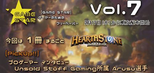 オンラインカードゲーム「Hearthstone」の魅力を紹介、ゲーマーのためのフリーペーパー「GAMESTAR Vol.7」が配布開始