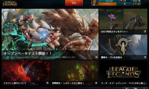 『League of Legends』日本サービスのオープンベータテストがスタート