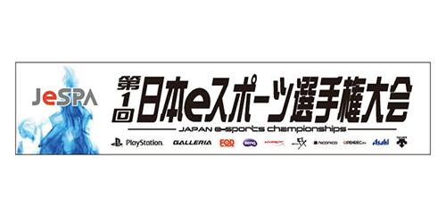 『第1回 日本eスポーツ選手権大会』決勝大会の特設サイトオープン、3/12(土)~13(日)豊洲PITで開催