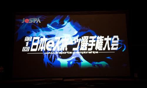 『第1回 日本eスポーツ選手権大会』CS:GO部門決勝大会出場の8チームが決定