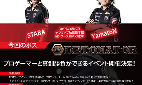 2015年度のCS:GO日本王者DeToNator所属STABA選手との1vs1対戦イベントがソフマップ秋葉原本館MSIブースにて3/19(土)に開催
