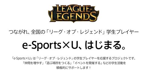 eスポーツの学生コミュニティ支援プログラム「e-Sports×U」をYahoo! JAPANとGameBankがスタート