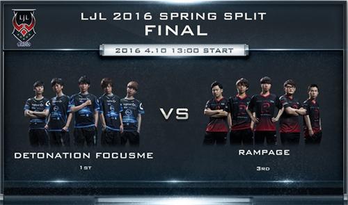 『LJL 2016 Spring Split Final』DetonatioN FocusMe vs Rampageが4/10(日)13時より代々木第二体育館で開催