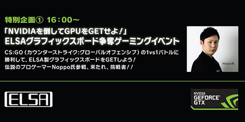 レジェンドCSプレーヤーNoppo氏とのCS:GO 1vs1イベントが4/16(土)にアニマックスCAFE 大阪・日本橋店で開催