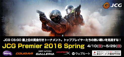 CS:GO『JCG Premier 2016 Spring』Day2が4/17(日)19時より開催