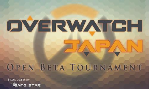 オンライン大会『Overwatch JAPAN Open Beta Tournament』が5/8(日)に開催
