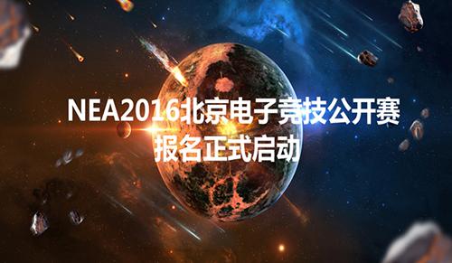 eスポーツ大会『NEA 2016 Beijing Esports Open』中国・北京で開催、CS:GOやDota 2を採用