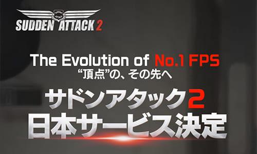 オンラインFPS『サドンアタック2』の日本サービス展開が決定