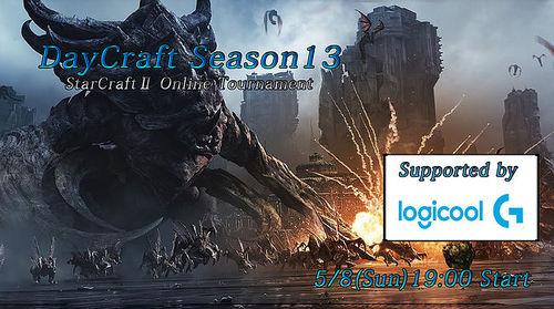 StarCraft II大会『DayCraft Season 13』が5/8(日)に開催