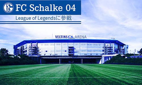 ドイツのプロサッカーチーム「FC Shalke04」がLoLプロチーム「Elements」を獲得し『EU LCS』に参戦