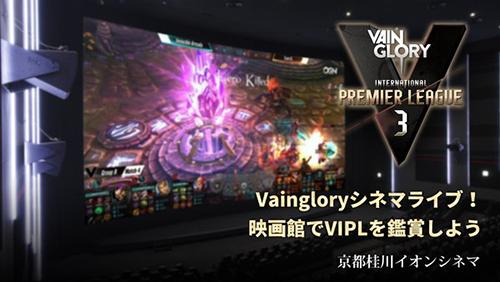 世界大会パブリックビューイング『Vaingloryシネマライブ!esports×cinema』が5/22(日)にイオンシネマ京都桂川で開催