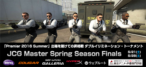 『JCG CS:GO Master 2016 Spring Season Finals』Day2が5/28(土)に開催
