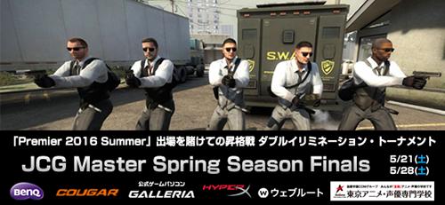上位大会出場権をかけた『JCG CS:GO Master 2016 Spring Season Finals』が5/21(土)、5/28(日)に開催