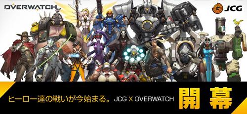 『JCG』がPC版『Overwatch』を競技ゲームに採用、個人戦「Open」、チーム戦「Master」を定期開催