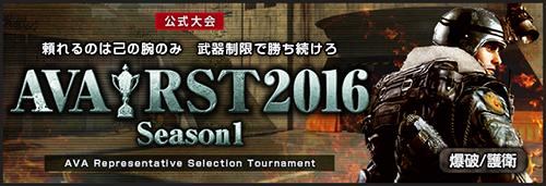 『AVARST2016 Season1』爆破・護衛オフライン決勝大会が5/28(土)、29(日)に開催