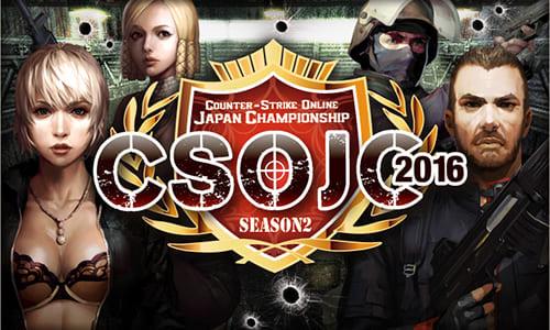 Counter-Strike Online公式大会『CSOJC 2016 Season2』特設サイトオープン、チームデスマッチ大会の開催も決定