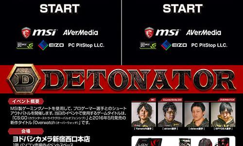 プロチームDeToNatorメンバーとの「CS:GO」「Overwatch」1vs1対戦イベントが6/4(土)、5(日)にヨドバシカメラ新宿西口店で開催