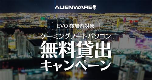 ALIENWAREが格闘ゲーム世界大会『Evo 2016』に挑むゲーマーをゲーミングノートPCの数量限定無料レンタルで支援